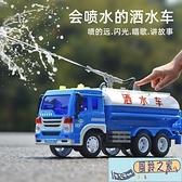 玩具車大號灑水車會噴水可灑水工程車兒童男孩寶寶2-3歲4玩具車汽車模型 【風鈴之家】