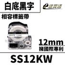 【速買通】EPSON LC-4WBN/LK-4WBN/SS12KW/白底黑字/12mmx8m 相容標籤帶