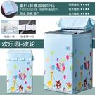 洗衣機防塵罩 洗衣機罩防水防曬套蓋布波輪上開全自動通用防塵罩