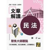 民法大師文章解讀(司法特考)