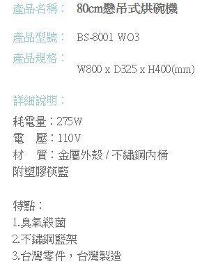 【歐雅系統家具廚具】 Blue Sky ☆80cm懸吊式烘碗機☆ BS-8001 WO3