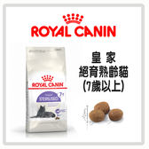 【力奇】Royal Canin 法國皇家 S36+7 絕育熟齡貓(7歲以上) 1.5kg -580元 可超取 (A012R01)