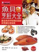 書魚貝烹飪大全