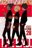 炎炎消防隊(28)