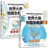世界大局.地圖全解讀【Vol.1 Vol.2】(套書2冊)
