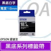 【高士資訊】EPSON 18mm LK-5BWV 黑底白字 原廠 盒裝 防水 標籤帶