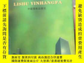 二手書博民逛書店罕見隸書銀行法13209 段學明書 中國攝影出版社 ISBN:9