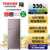 【TOSHIBA東芝】330公升雙門變頻冰箱 GR-A370TBZ(N)典雅金含基本安裝+舊機回收