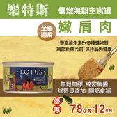【毛麻吉寵物舖】LOTUS樂特斯 慢燉無穀主食罐 嫩肩肉 全貓配方 78g-12件組 貓罐 罐頭