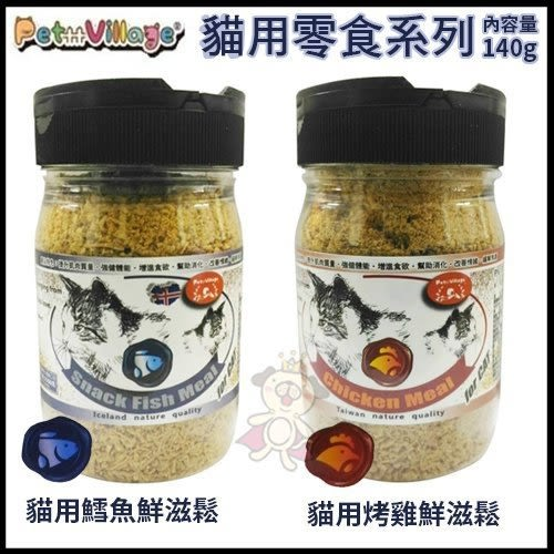 *WANG*【魔法村Pet Village 】PV貓用零食系列-貓用鮮滋鬆 (鱈魚/烤雞) 兩種口味 140g