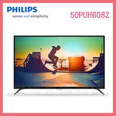 世博惠購物網◆【贈基本安裝】PHILIPS飛利浦 50吋 4K液晶顯示器+視訊盒 50PUH6082 液晶電視◆