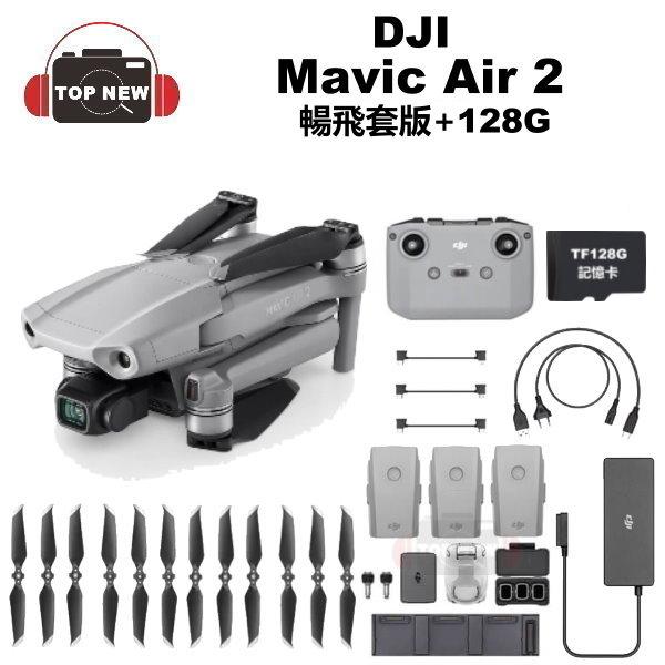 DJI 大疆 智能空拍機 Mavic Air 2 暢飛套裝 128G組 智能 空拍機 航拍機 錄影 拍照 4K 公司貨