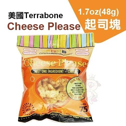 *WANG*美國Terrabone《Cheese Please 起司塊》1.7oz(48g)/包 鬆脆可口 犬適用