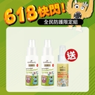 Hallmark合瑪克 618快閃 全民防護限定組【BG Shop】抗菌噴霧x2