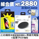 【MQueen膜法女王】APPLE iphone8 8plus i8+【2.5D滿版防爆玻璃保護貼+無線充電盤+TPU殼】超值組合包