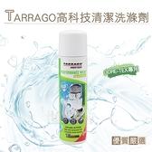 糊塗鞋匠 優質鞋材 K102 西班牙TARRAGO高科技清潔洗滌劑250ml 1罐 奈米材質清潔劑
