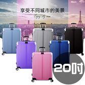 【禾雅】都市榮景ABS防刮防撞行李箱 20吋【六色】
