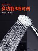 三檔花灑噴頭家用手持單頭熱水器通用蓮蓬頭大水量淋浴噴頭花曬頭