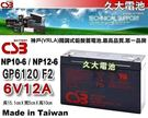 ✚久大電池❚ 神戶電池 CSB電池 GP6120 6V12Ah 品質壽命超越 NP12-6 PE6V12 WP12-6