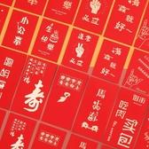紅包袋 獎金生日結婚滿月結婚個性創意百元千元10個裝硬紙利是封改口紅包【免運】