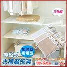伸縮式衣櫃層板架 加強款(常用型/小)  居家收納必備小物 【KL07009】i-style 居家生活