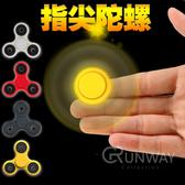 【R】三軸 指尖陀螺 ABS+金屬軸承 培林 夜光 紓壓神器 Hand spinner 療癒 解壓 減壓玩具