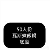 (無安裝)林內【RR-50AB-X】50人份瓦斯煮飯鍋底座(適用RR-50A)飯鍋