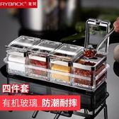 萊貝歐式家用調味瓶有機玻璃調味罐不銹鋼調料盒套裝鹽罐廚房用品【居享優品】