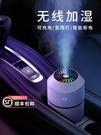 車載加濕器 車載加濕器無線可充電款大噴霧香薰空氣凈化汽車用小型霧化香薰機24v車內usb氛圍燈 ww