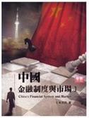 (二手書)中國金融制度與市場