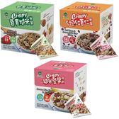 薌園 米果脆片(藜麥糙米/紅豆紅薏仁/糙米堅果)x12盒 可混搭