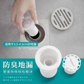 衛生間下水道防臭蓋矽膠 廁所防臭地漏蓋防臭塞子地漏防臭矽膠芯  極有家