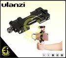 ES數位 Ulanzi ST03 摺疊式 金屬 手機夾 支援Arca雲台安裝 手機支架 自拍 直播 錄影 ST-03  現貨
