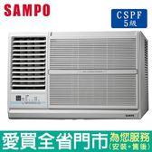 (全新福利品)SAMPO聲寶9-12坪AW-PC63L左吹窗型冷氣空調_含配送到府+標準安裝【愛買】