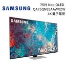 【結帳再折+分期0利率】SAMSUNG 三星75吋 75QN85A QLED 4K 量子電視 QA75QN85AAWXZW 台灣公司貨