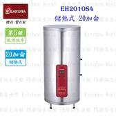 【PK廚浴生活館】 高雄 櫻花牌 EH2010S4 儲熱式 電熱水器 20加侖 直掛式 2010 實體店面