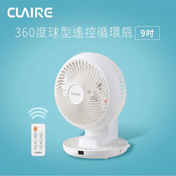 *CLAIRE 360度球型9吋遙控循環扇CSK-BJ09SR-生活工場