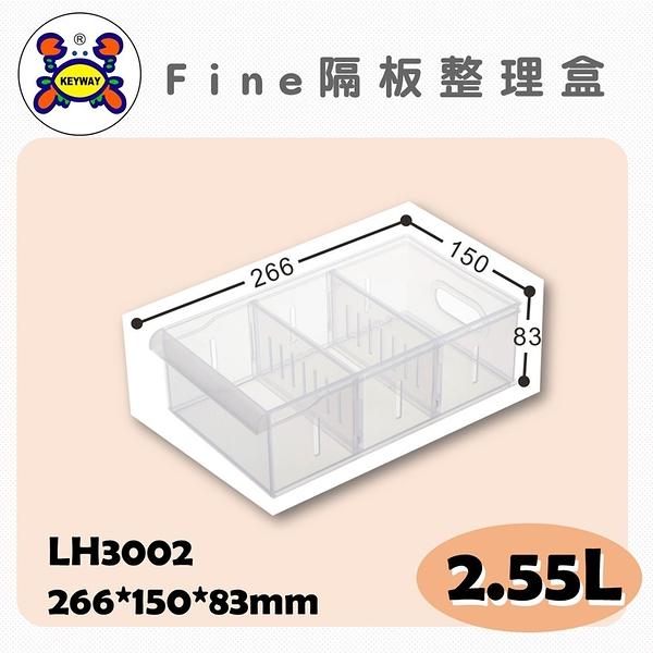 聯府 Fine隔板整理盒 LF3002