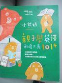 【書寶二手書T1/親子_MDS】小熊媽親子學英語私房工具101+_小熊媽(張美蘭)