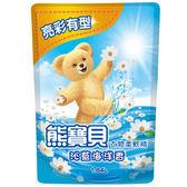 熊寶貝衣物柔軟精-沁藍海洋香補充包1.84L【愛買】