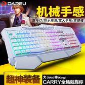 有線鍵盤 Miss外設店達爾優LK160筆記本發光有線游戲機械鍵盤手感吃雞電腦 卡菲婭