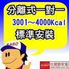 分離式一對一冷氣標準安裝(3001~4000kcal)
