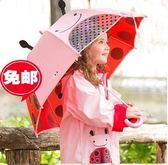 頭盔雨傘 美國skip zoo可愛動物園hop兒童寶寶卡通雨傘 長柄3D立體傘 歐萊爾藝術館