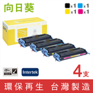 向日葵 for HP 1黑3彩優惠組 Q6000A/Q6001A/Q6002A/Q6003A/124A 環保碳粉匣/適用2605dtn/CM1015mfp/CM1017mfp/