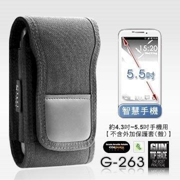 丹大戶外用品【GUN TOP GRADE】智慧手機套,約4.3~5.5吋螢幕手機用【不含外加保護套(殼)】G-263