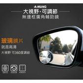【A-HUNG】汽車廣角輔助鏡 汽車後視鏡 車用後照鏡 廣角鏡 倒車鏡 照後鏡 盲點鏡