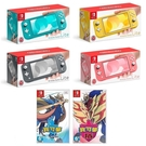 【玩樂小熊】Switch Lite主機 台灣公司貨 精靈寶可夢 珊瑚色/藍綠/黃/灰 + 精靈寶可夢 劍盾雙片組合