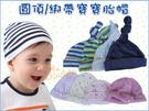 ☆母嬰同室☆【JD0011】秋冬新款厚款天鵝絨圓頂 綁帶寶寶帽 嬰兒帽 /新生兒帽(天鵝絨/毛巾面料)