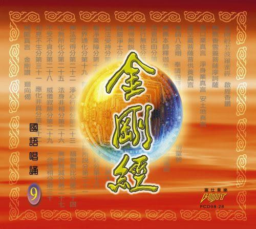 國語版 9 金剛經 CD (音樂影片購)