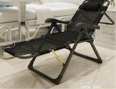 瑞仕達辦公室躺椅摺疊午休陽台家用多功能午睡床懶人椅子靠背涼椅 海角七號
